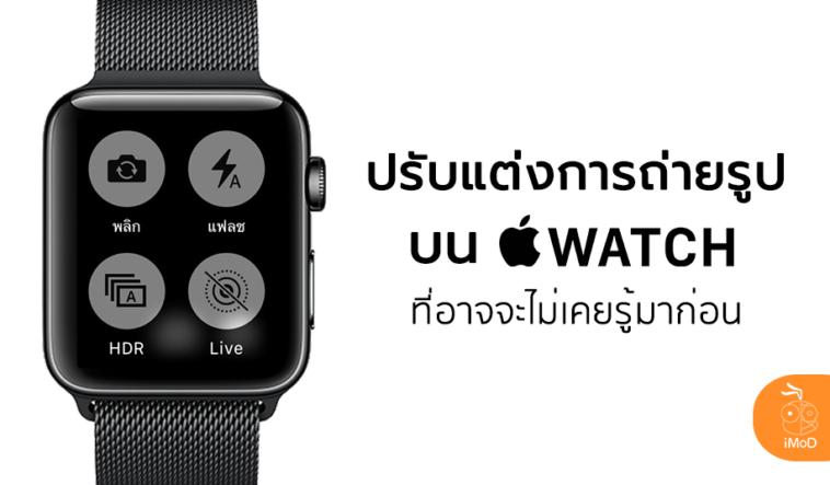 How To Custom Camera On Apple Watch