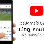 How To Disable Cellular When Play Youtube Cover
