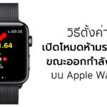 How To Enable Do No Disturb When Workout Apple Watch Cover