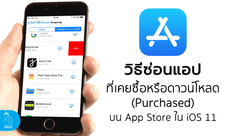 How To Hide Purchase App Ios 11 Cover