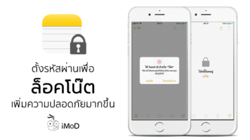 How To Lock Note With Password Iphone Ipad Cover