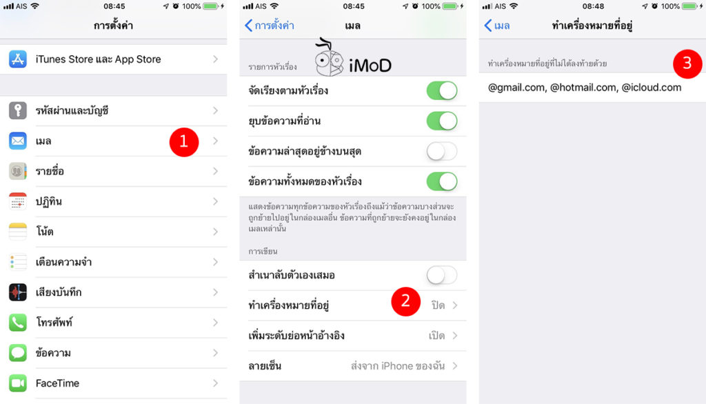 How To Mark Address Detect Wrong Email Domain Iphone Ipad 1