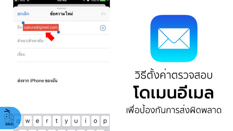 How To Mark Address Detect Wrong Email Domain Iphone Ipad Cover