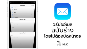 How To Minimize Draft Email Mail App Cover