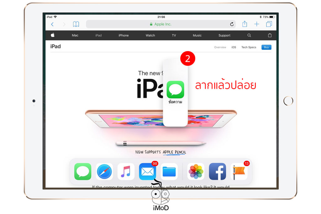 How To Setting And Use Multitask Ipad 2