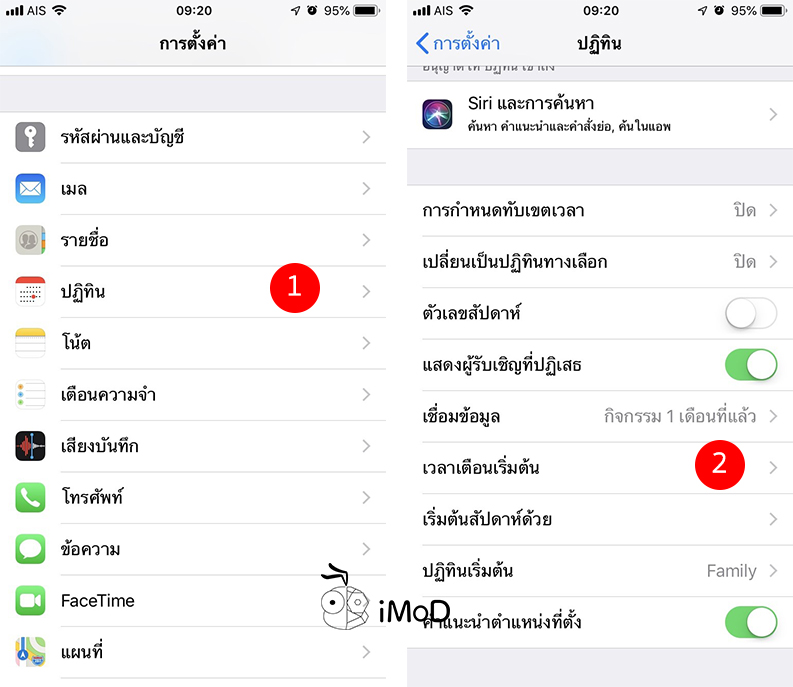 How To Setting Calendar Notification Default Iphone Ipad 1