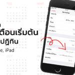 How To Setting Calendar Notification Default Iphone Ipad
