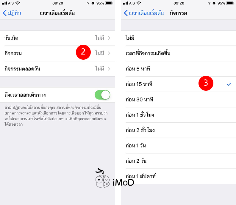 How To Setting Calendar Notification Default Iphone Ipad 2