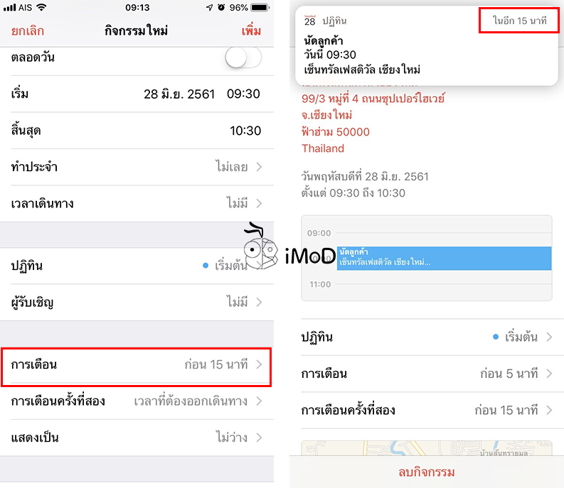 How To Setting Calendar Notification Default Iphone Ipad 3