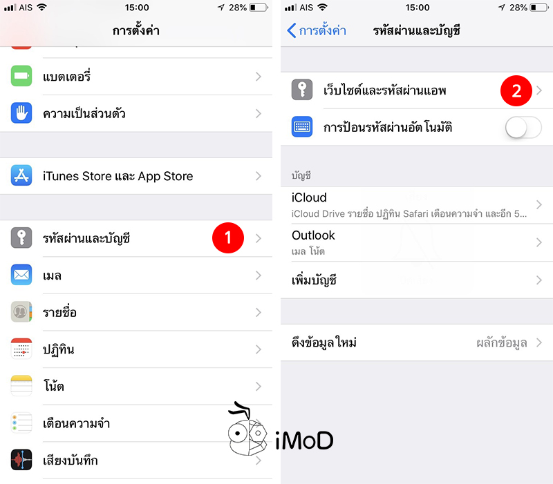 How To Share Password Website And App By Airdrop Ios 12 1