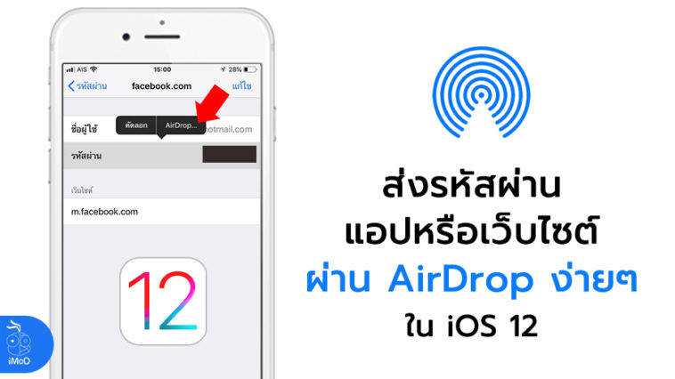 How To Share Password Website And App By Airdrop Ios 12