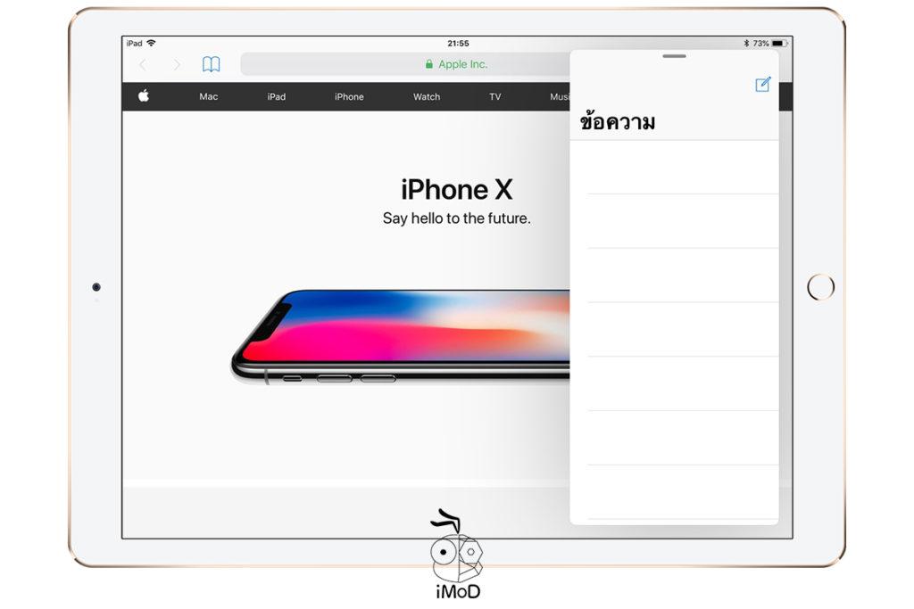 How To Slide View Ipad Ios 11 1