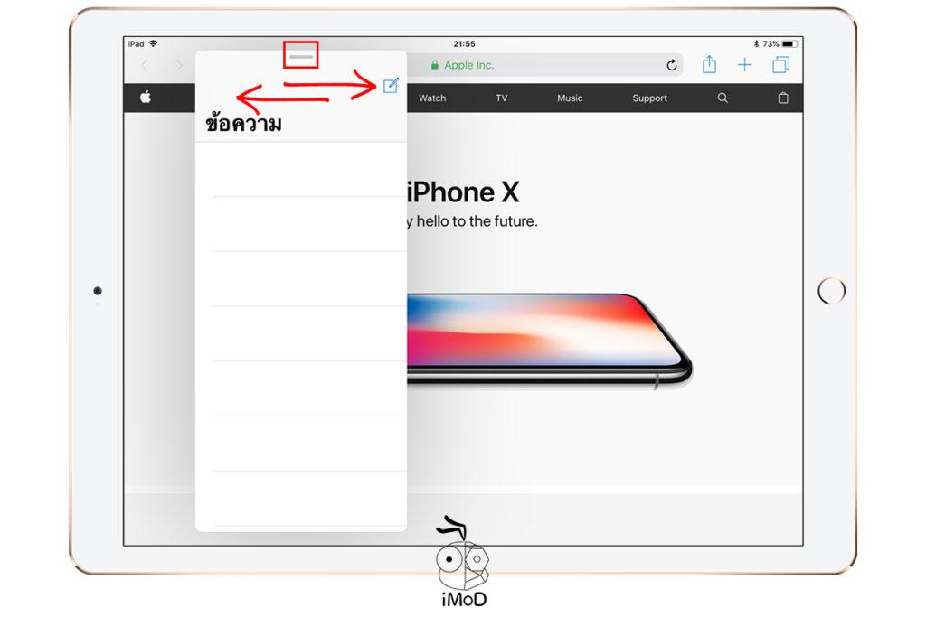 How To Slide View Ipad Ios 11 2