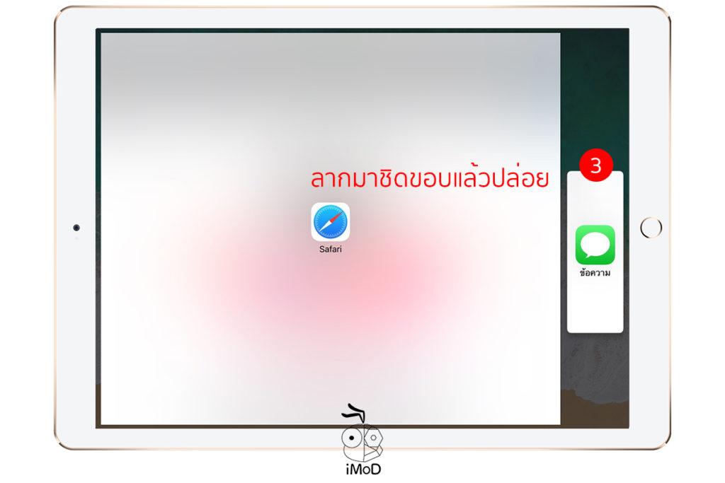 How To Split View Ipad Ios 11 1