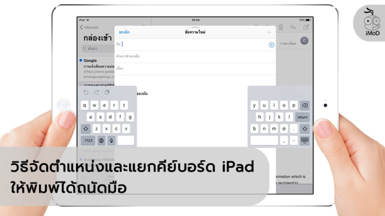 How To Undock And Split Ipad Keyboard Cover