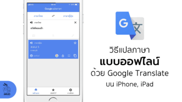 How To Use Google Tranlslate Offline Ios Cover
