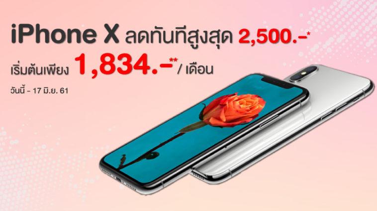 Iphonemod Iphonex 1024x535