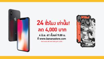 Iphonex Uag