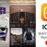 Instagram Announce New App Igtv Cover