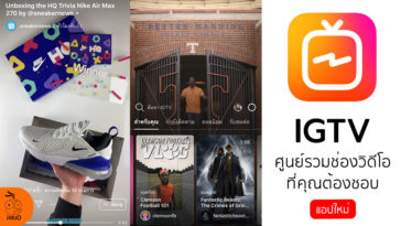 Instagram Announce New App Igtv Cover