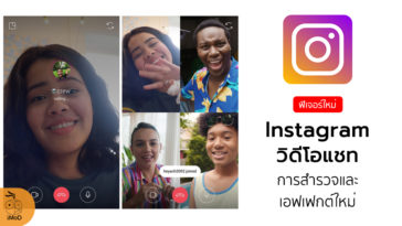 Instagram New Feature Video Chat Channel Explore Story Effect