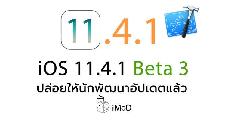 Ios 11 4 1 Beta 3 Seed
