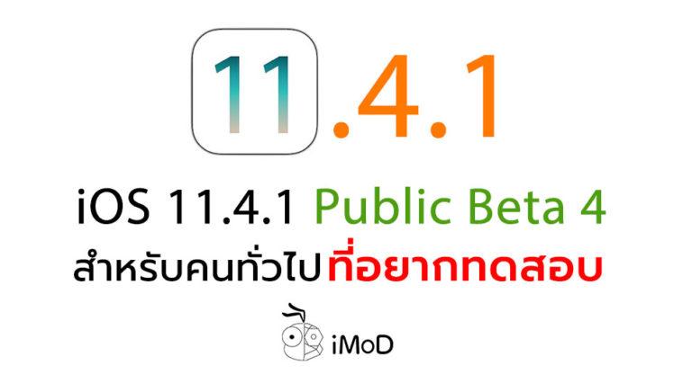 Ios 11 4 1 Public Beta 4