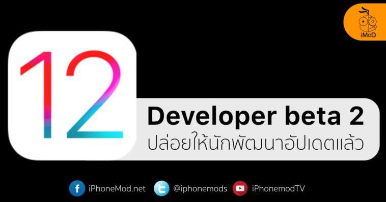 Ios 12 Developer Beta 2 Released Cover