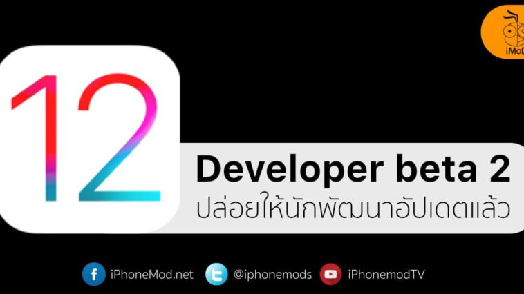 Ios 12 Developer Beta 2 Released Cover