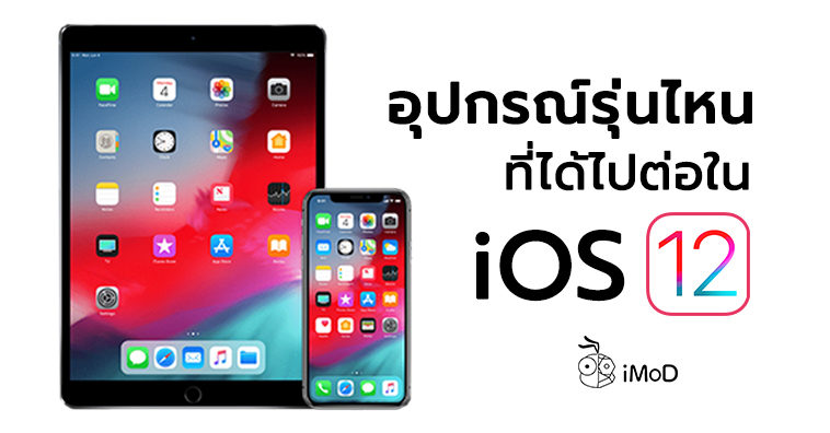 Ios 12 Device Support Cover