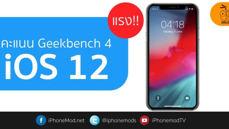 Ios 12 Geekbench Score