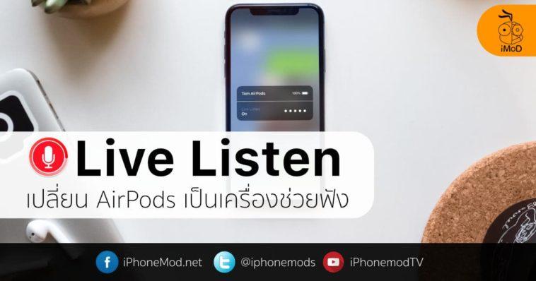 Ios 12 Live Listen Cover