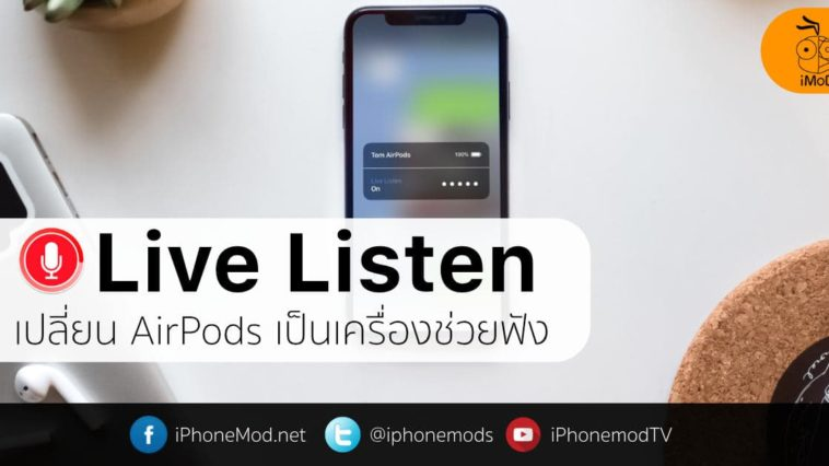 Ios 12 Live Listen Cover