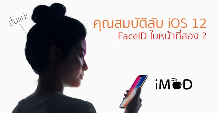 Ios 12 Multi Face Id Iphone X