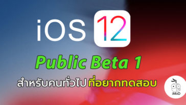 Ios 12 Public Beta 1 Seed Cover