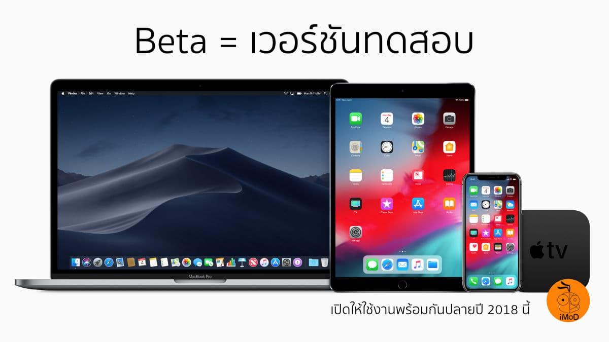 Ios Beta คือ