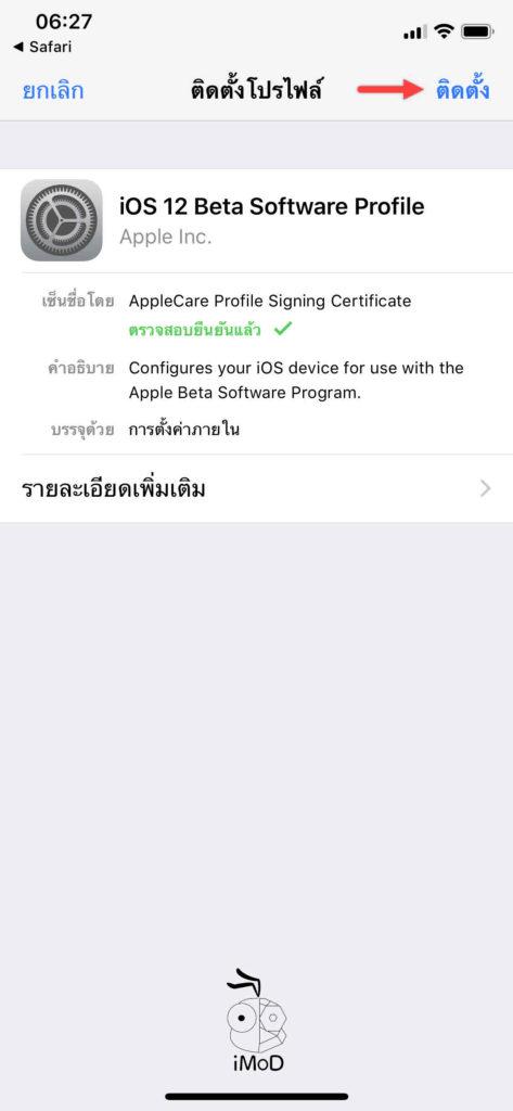 Ios Public Beta Install 009