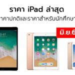 Ipad Price List June 2018