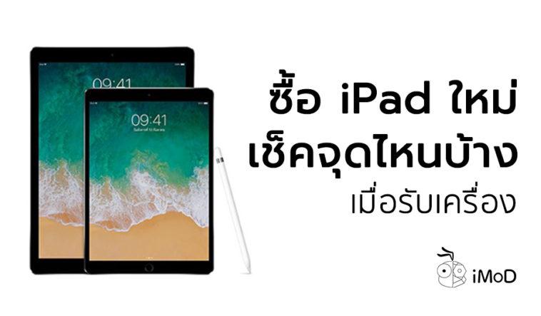 Ipad Qc Checklist Cover
