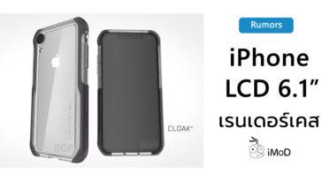 Iphone 6 1 Inch Case Renders