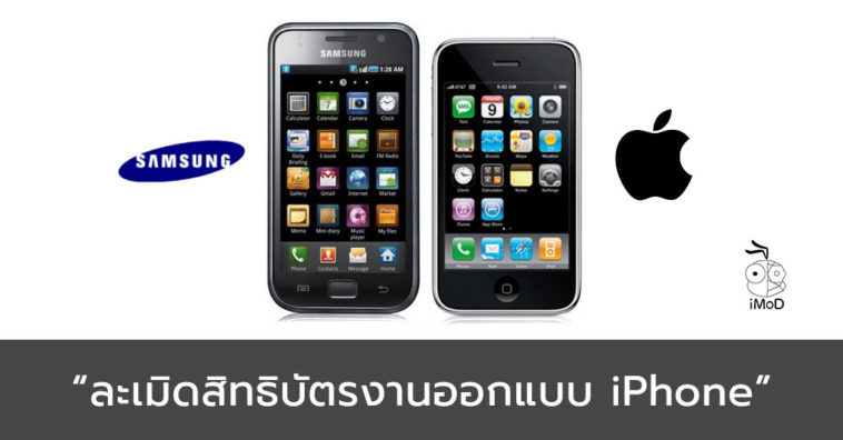 Iphone Patent Cover 1