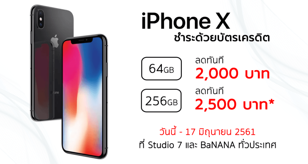 Iphone X Discount Credit Card Pay Promotion June