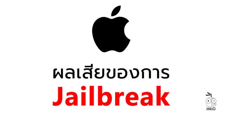 Jailbreak Risk By Apple