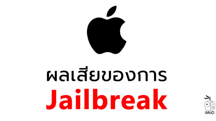Jailbreak Risk By Apple