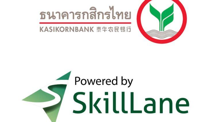 Kbank Skilllane