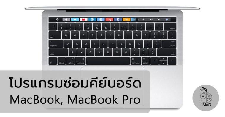 Keyboard Service Program For Macbook And Macbook Pro