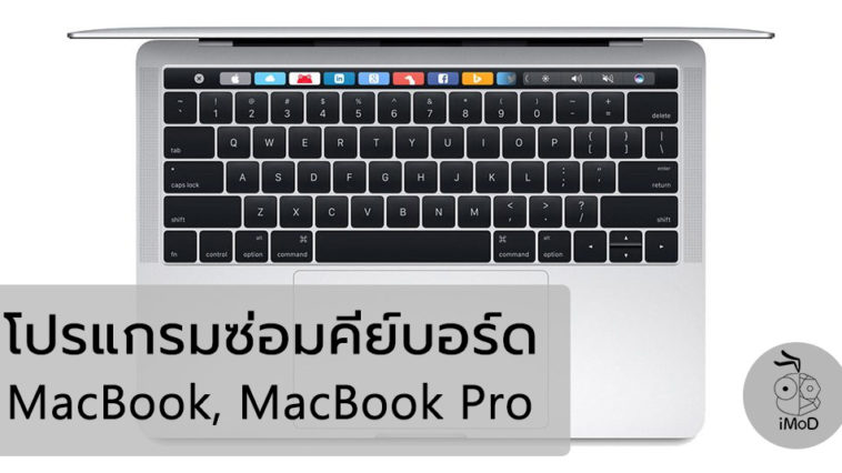 Keyboard Service Program For Macbook And Macbook Pro