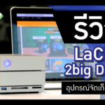 Lacie 2big Dock Review Cover
