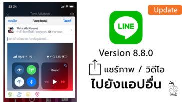 Line 8 8 0 Updated