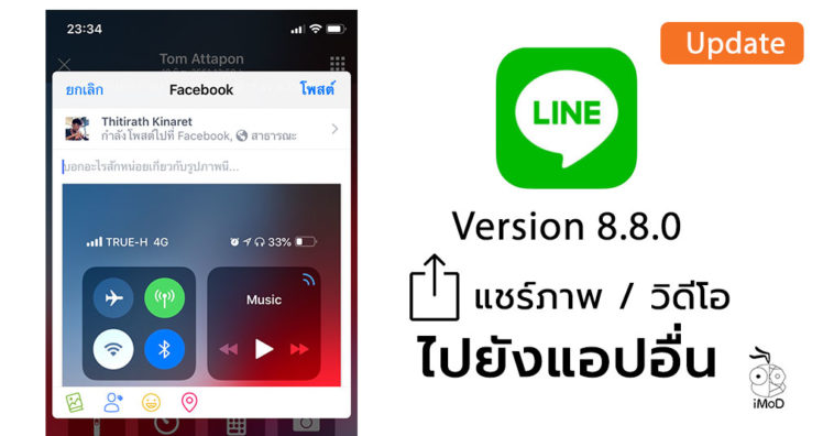 Line 8 8 0 Updated
